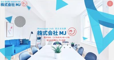 株式会社MJ(ホームページ)